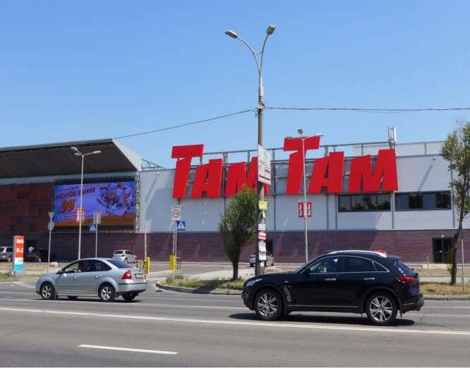 "RETAIL&ENTERTAINMENT CENTER ""ТАM ТАМ"""