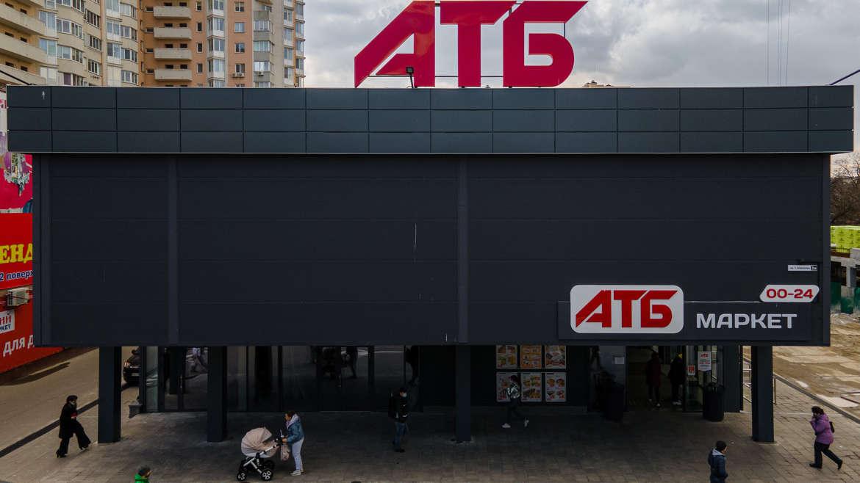 Магазин «АТБ» в г. Вышрогод